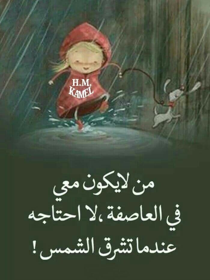 ولنا في الحلال لقاء Arabic Quotes Beautiful Arabic Words Proverbs Quotes