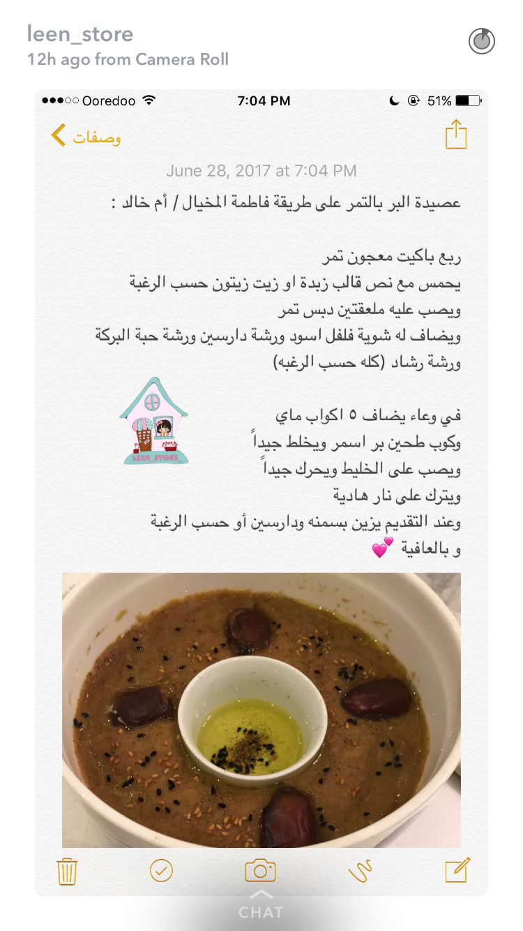 عصيدة تمر Food Arabic Food Recipes