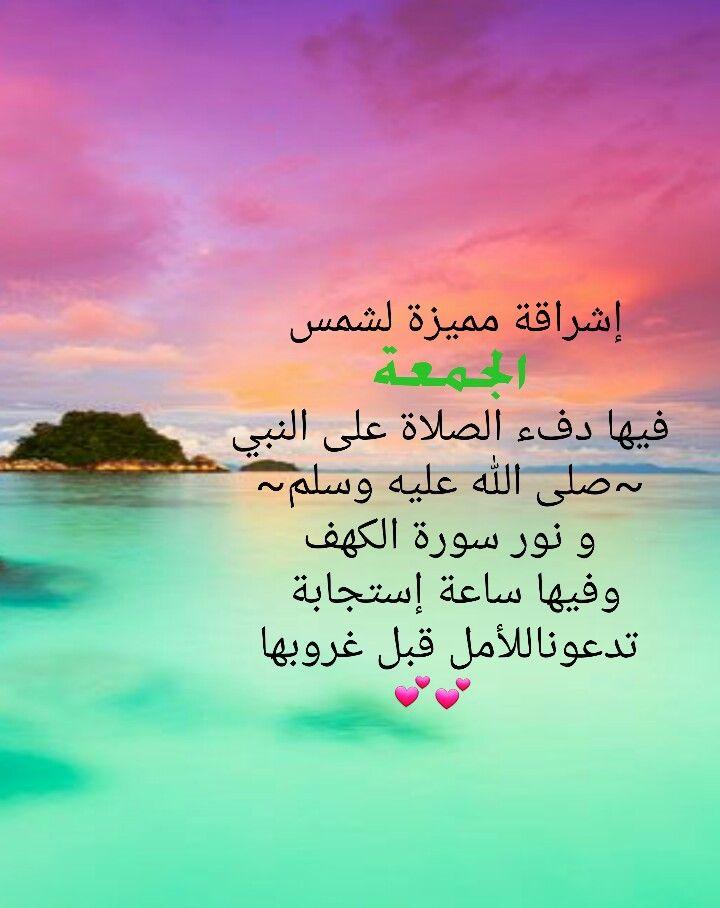 Desertrose رسالة الجمعة Its Friday Quotes Photo Islam