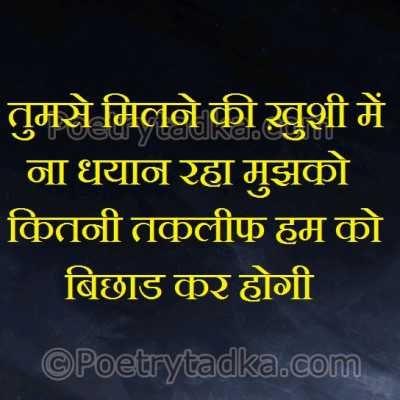 khushi shayari khushi quotes in hindi खुशी की शायरी in