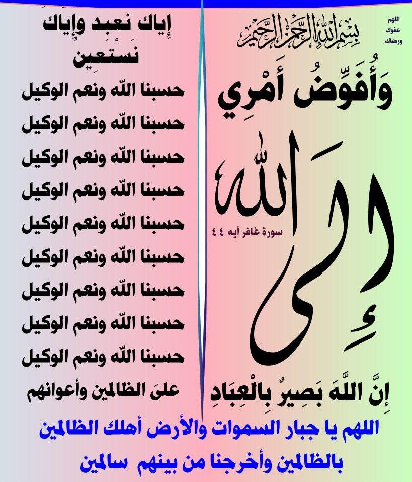 حسبنا الله ونعم الوكيل Islamic Art Calligraphy Arabic Calligraphy