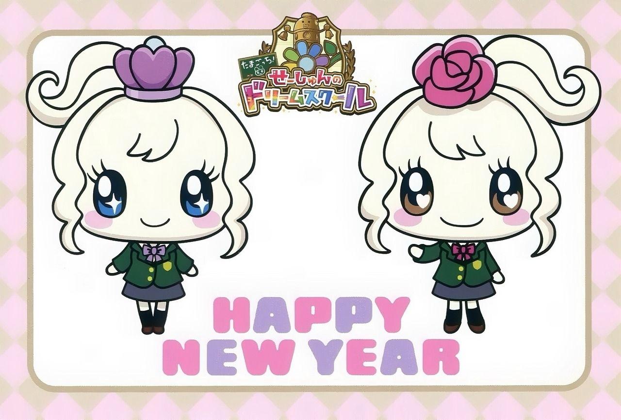 Happy New Year Kawaii Chibi Pretty Drawings Kawaii Clipart