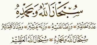 Resultat De Recherche D Images Pour ادعية تفريج الهم وتيسير الامور Islamic Quotes Islamic Calligraphy Calligraphy