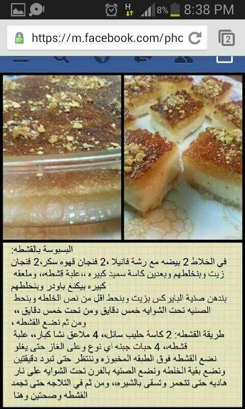 طريقة البسبوسة بالقشطة Arabic Food Food Middle Eastern Desserts