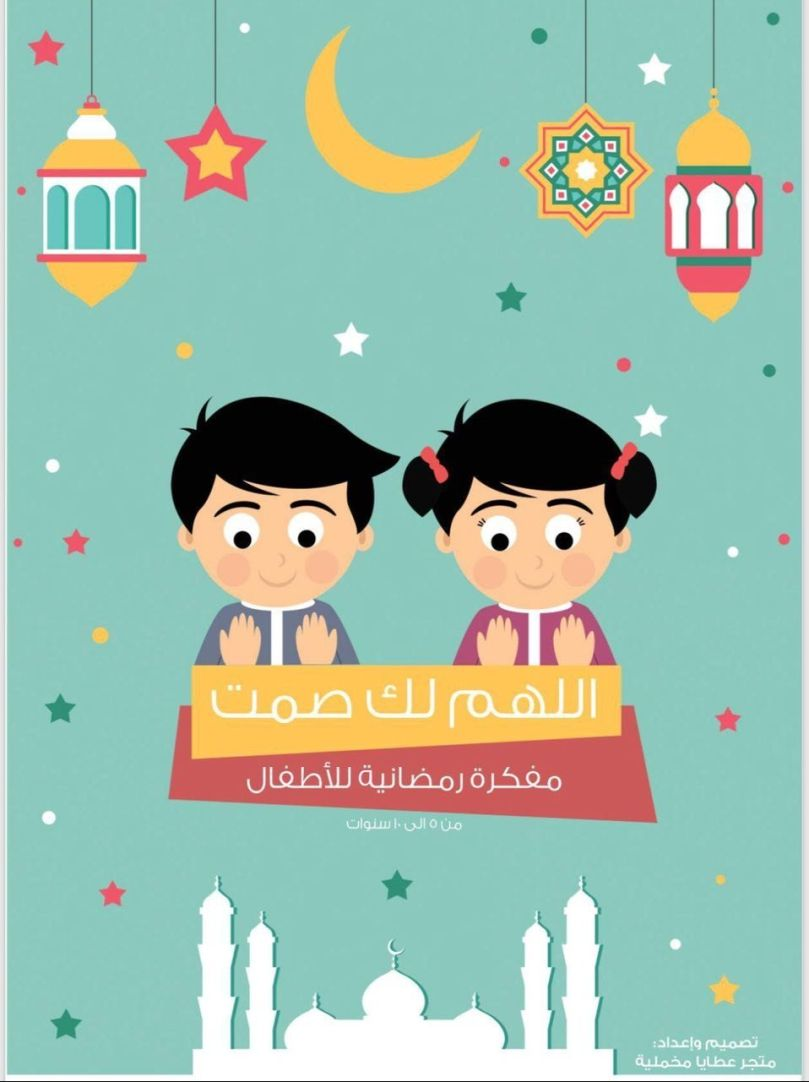 مفكرات رمضان للأطفال Alphabet Kindergarten Ramadan Kareem Ramadan