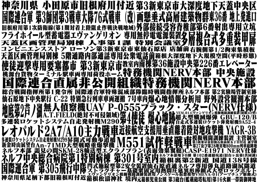 Next 2015 Start エヴァンゲリオン新劇場版 序の文字用語羅列 背景白版 Rebuild Of Evangelion Character Terminology List Of Ordinal Background White Version 文字 用語 デザイン 参考