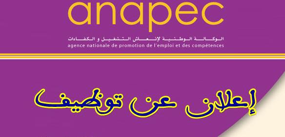 أنابيك أهم الوظائف المعلن عنها اليوم الإثنين 29 أكتوبر 2018 Les Offres De L Anapec Pour Le Jour Du 29 10 2018 Lockscreen