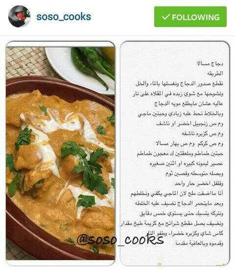 دجاج مسالا Cookout Food Cooking Cooking Recipes