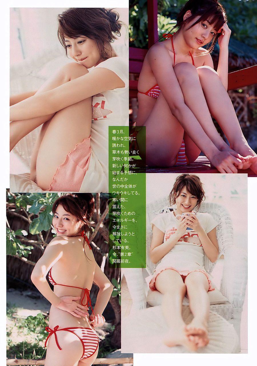 Yumi Sugimoto - 杉本有美