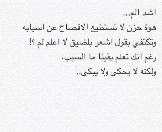 اكتب لنفسي المستقبلية عسى ان ارى هذا الكلام بعد سنين وابتسم Quotes Arabic Quotes Arabic