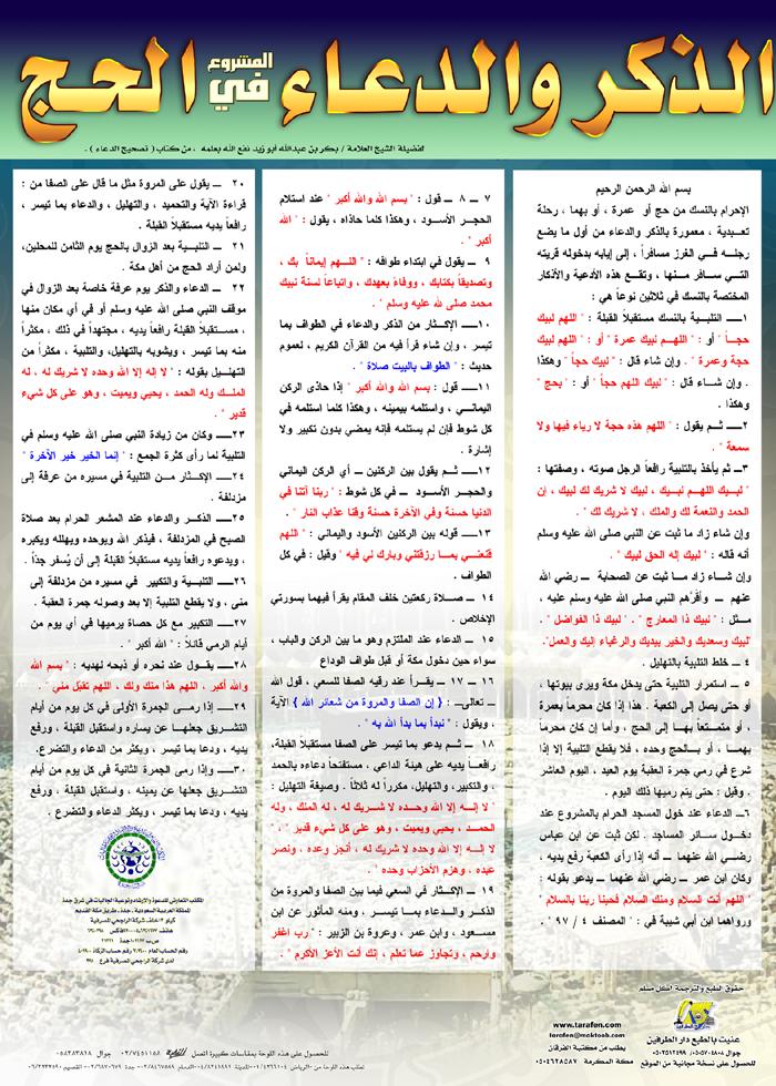 الذكر والدعاء فى الحج ذى الحجة ذكر دعاء Islam Writing Islamic Pictures