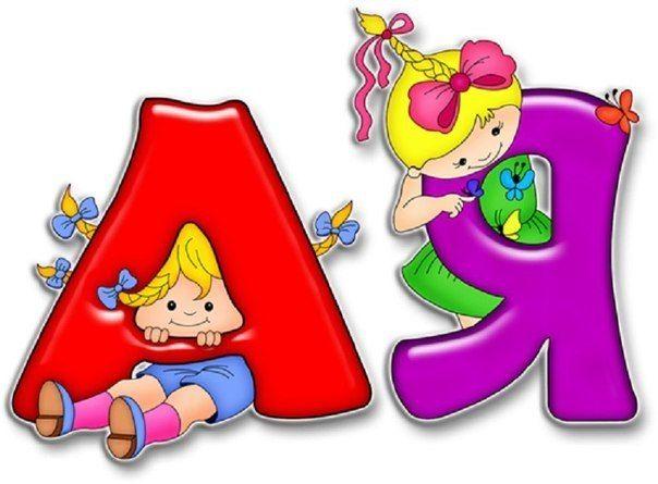 Буквы картинки для печати красивые детские желтые