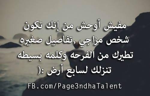 انا مزاجية Arabic Words Favorite Quotes Words