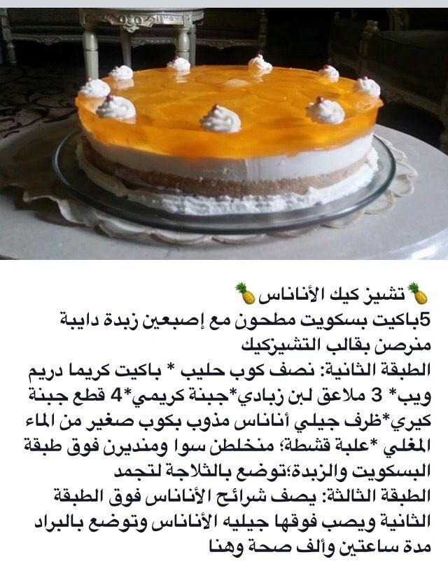 تشيز كيك الأناناس Desserts Cupcake Cakes Arabic Food