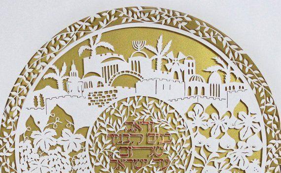 Jerusalem Paper Cut Home Decor Judaica Art Holy Land Gift Jewish Friend 80th Birthday