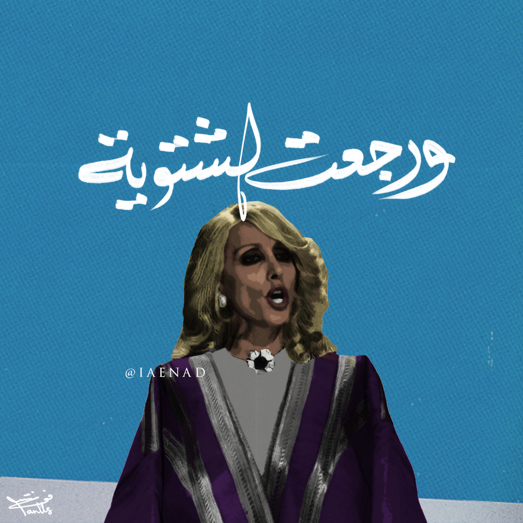 Fayruz فيروز Art Parody Graphic Art Prints Art Jokes