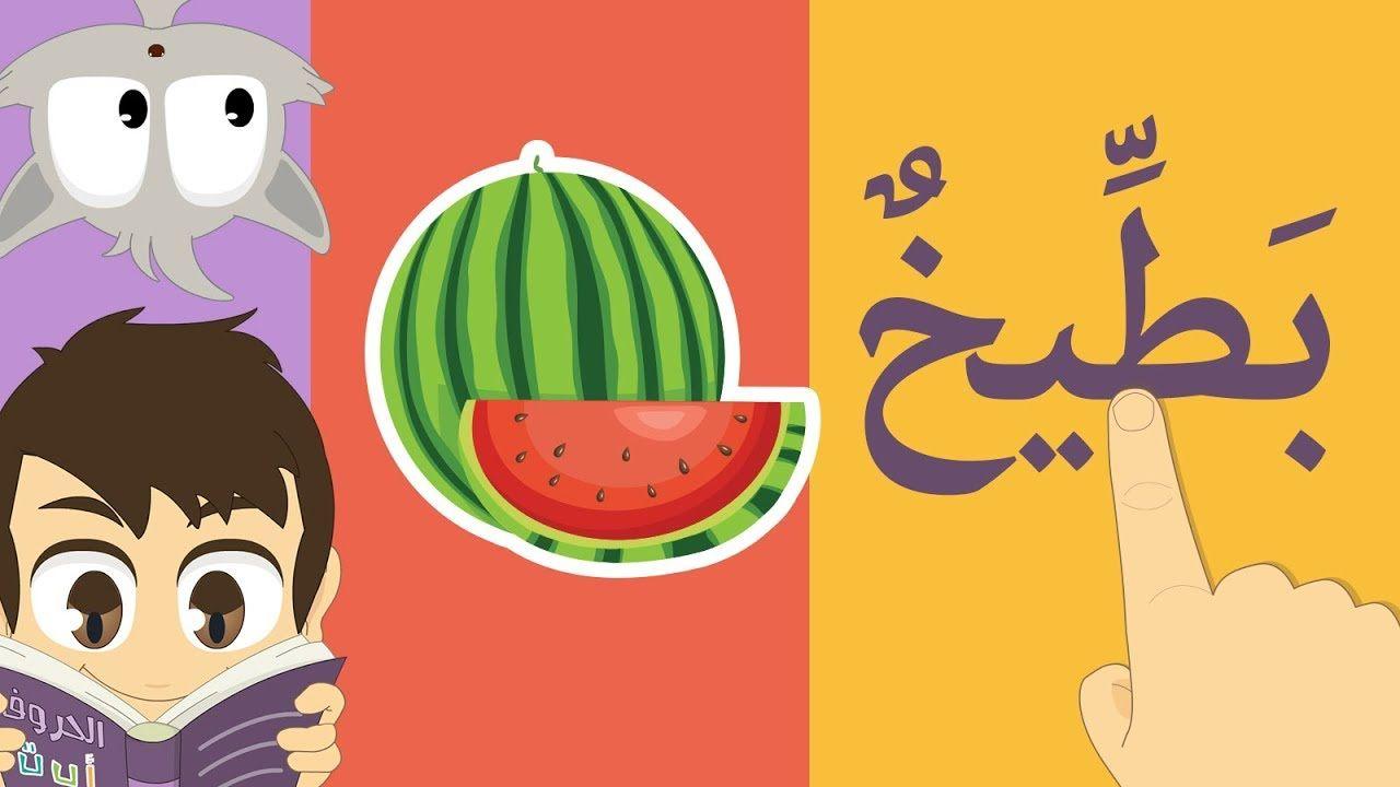 تعل م قراءة أسماء الخضر و الفواكه تعليم القراءة للاطفال الفتحة الضمة Reading Projects Learning Arabic Kids Vegetables