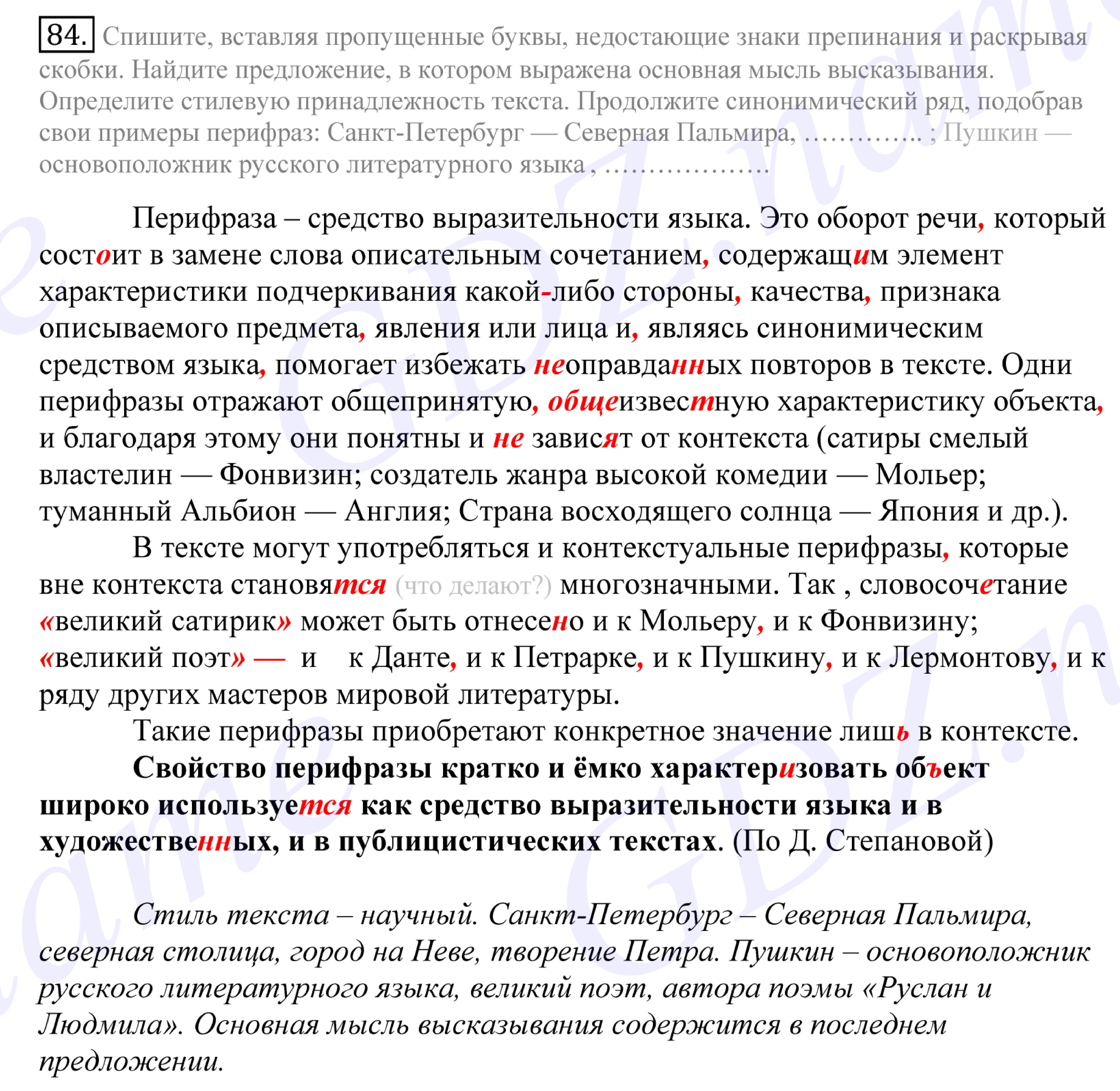 Гдз по русскому языку 10 11 класс греков 2018 года скачать бесплатно