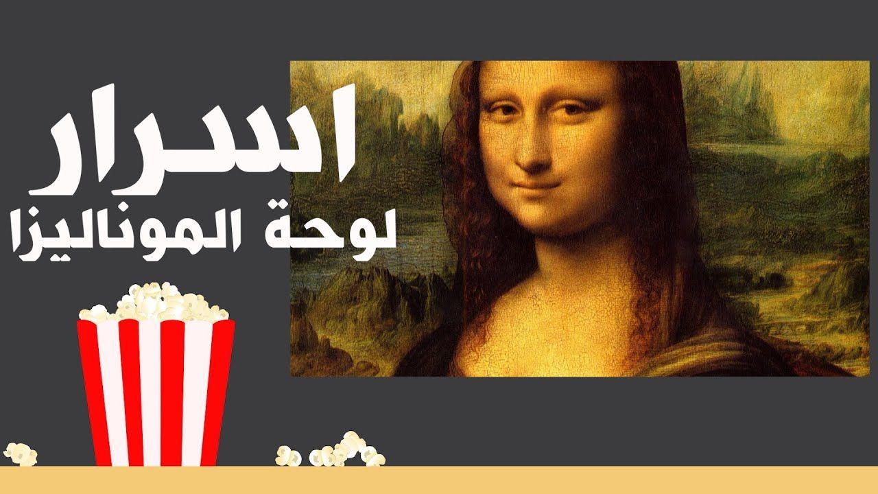 من هي الموناليزا وما قصتها وماهي اسرار لوحة الموناليزا وسبب شهرتها Poster Artwork Drawings