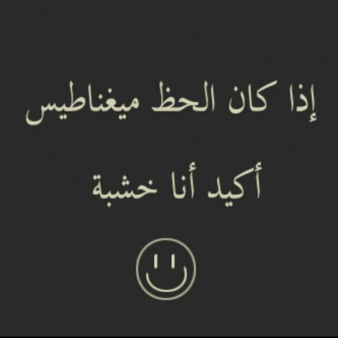 Pin By Dina Om Moataz On Funny Quotes Arabic Funny Positive Words Funny Arabic Quotes