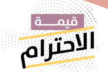 حقيبة كنف الرمضانية مدو نة كنف التربو ية In 2020 Tech Company Logos Company Logo Logos