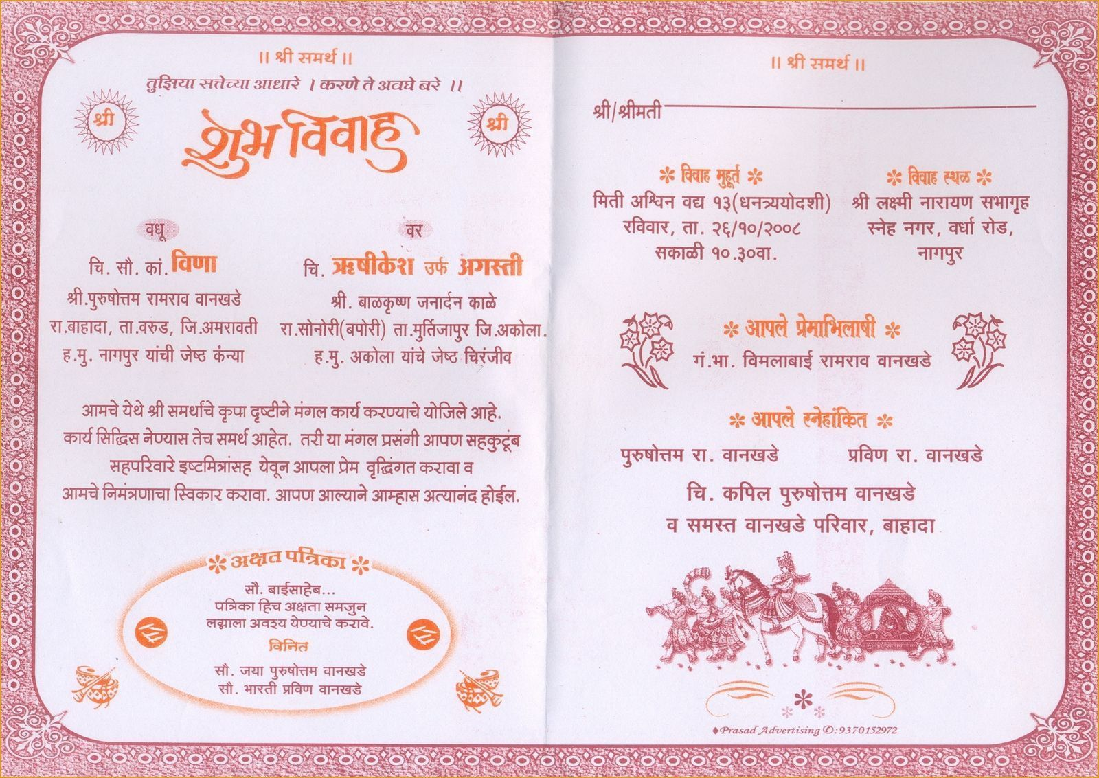 Marriage Invitation Creative Card With Images Marriage Cards