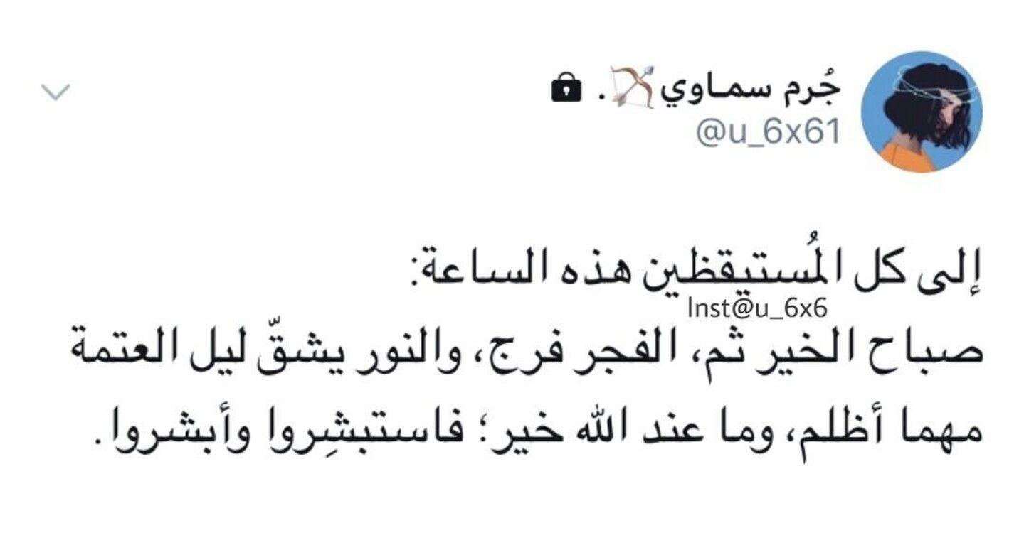 Pin By La Reina Aya On تغريده Twitter Quran Quotes Love Quran Quotes Islamic Quotes Quran