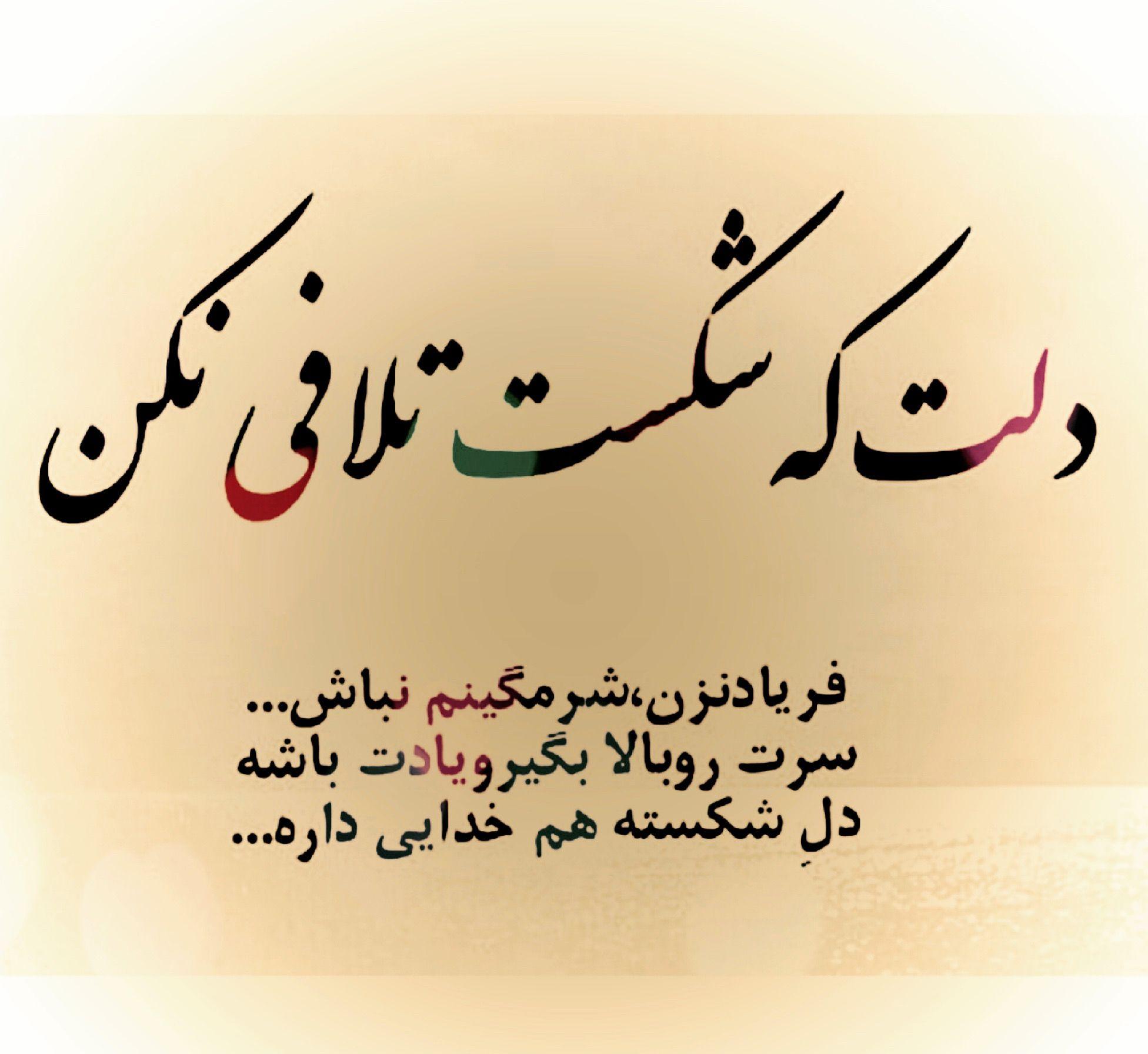 تلافی نکن Farsi Quotes Flower Phone Wallpaper Persian Quotes