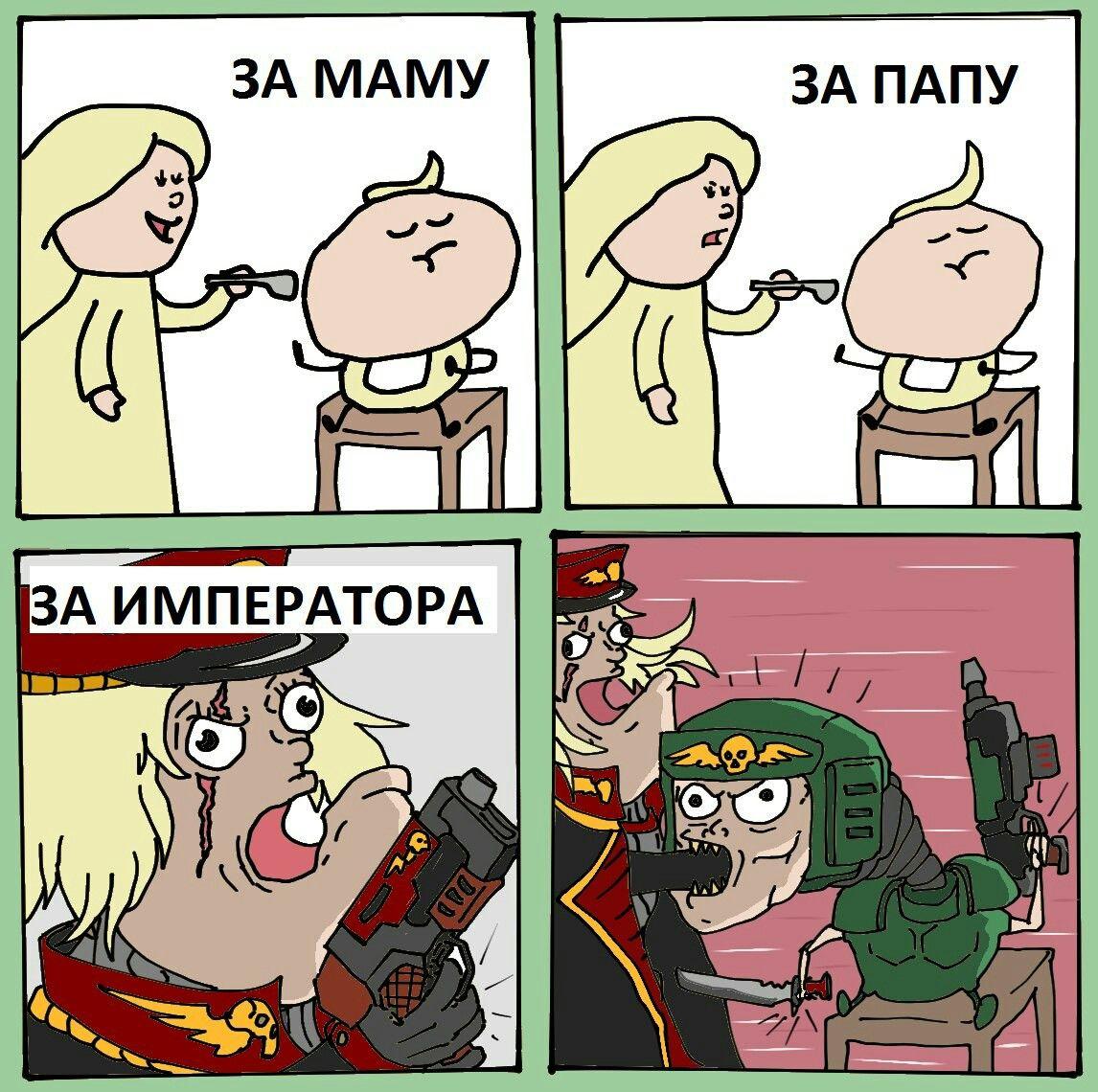 юмористические картинки про императора такая обычная, выглядит