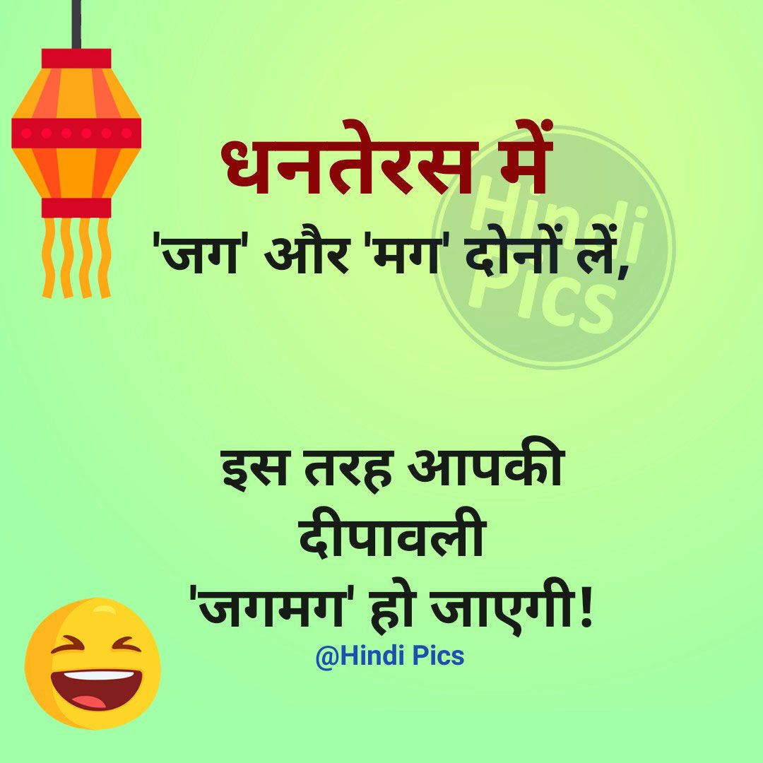 Diwali Dhanteras Jokes Funny Quotes In Hindi Funny Quotes In Hindi Fun Quotes Funny Funny Status Quotes