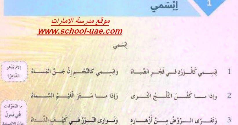 موقع مدرسة الإمارات ننشر لكم بوربوينت لدرس ابسمى مادة اللغة العربية للصف السادس الفصل الدراسى الثالث 2019 وفقا لمنهاج وزارة التربية والتعليم Math Books School