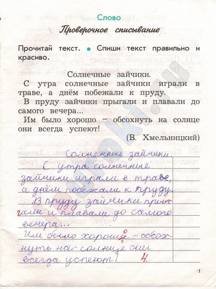 Готовые домашнме задания по русскому языку бунеев 2 класс