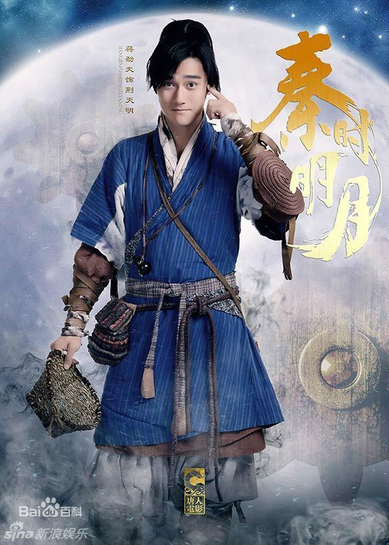 The Legend of Qin: Live Adaptation | Michelle chen, Jin ...