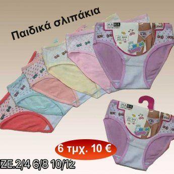 8f842fc30db Πακέτο με 6 τεμ. Παιδικά σλιπάκια για κορίτσια σε διάφορα χρώματα Μ ...