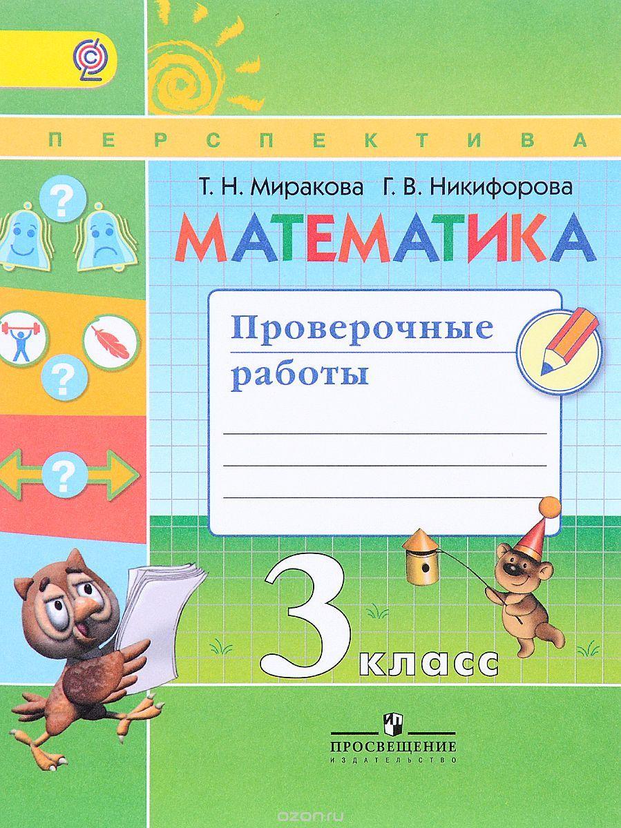 Математика 5 класс ершова гдз без скачивания