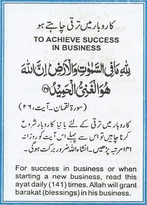 Wazifa To Achieve Success In Business Quranverses Islamic