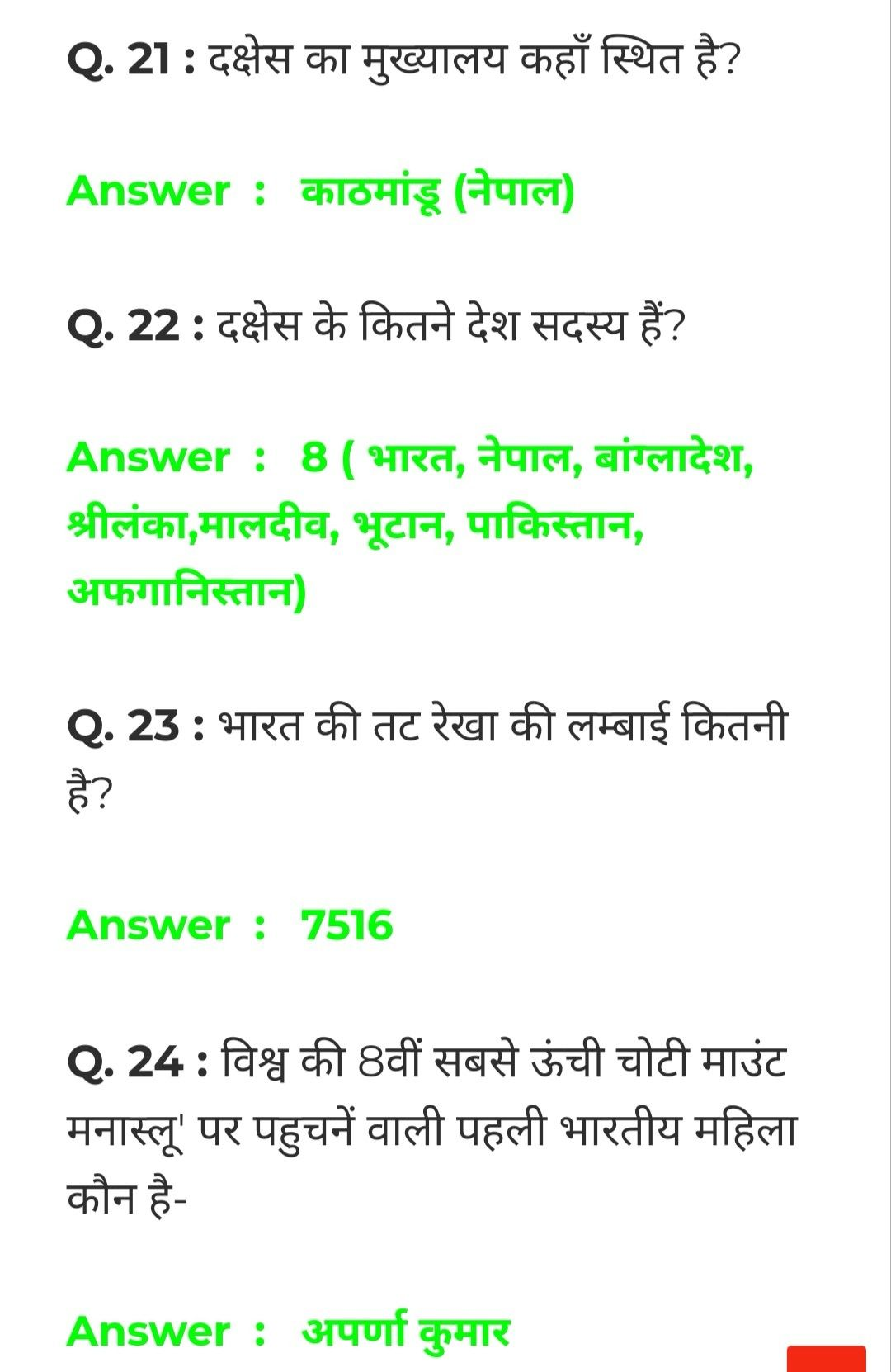 Gk in hindi in India Questions and Answers For Competitive