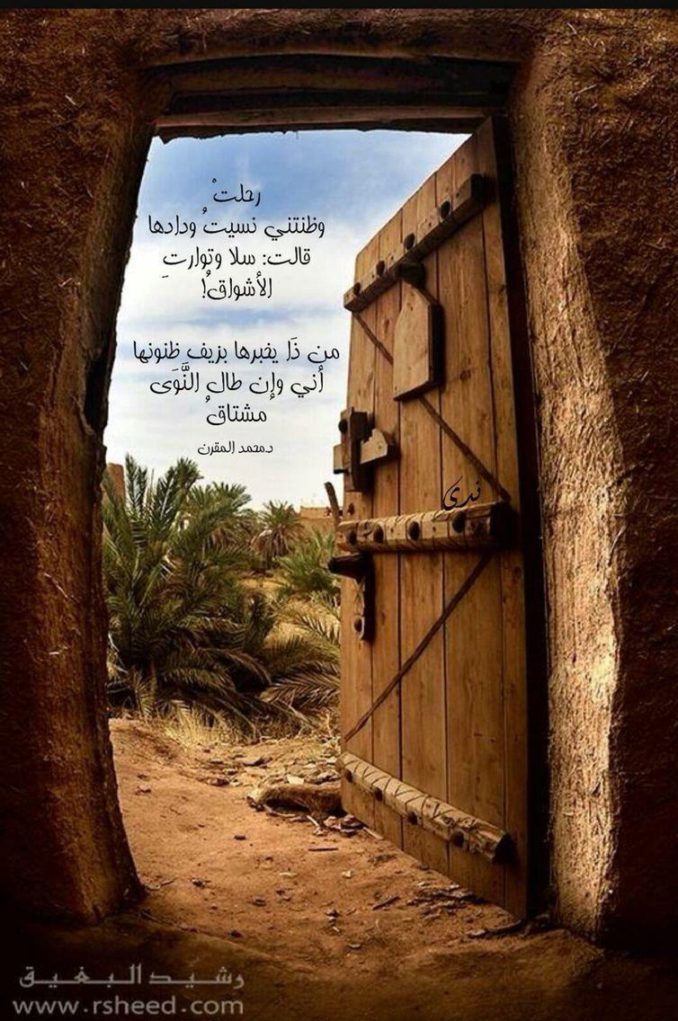 محمد المقرن Wood Road