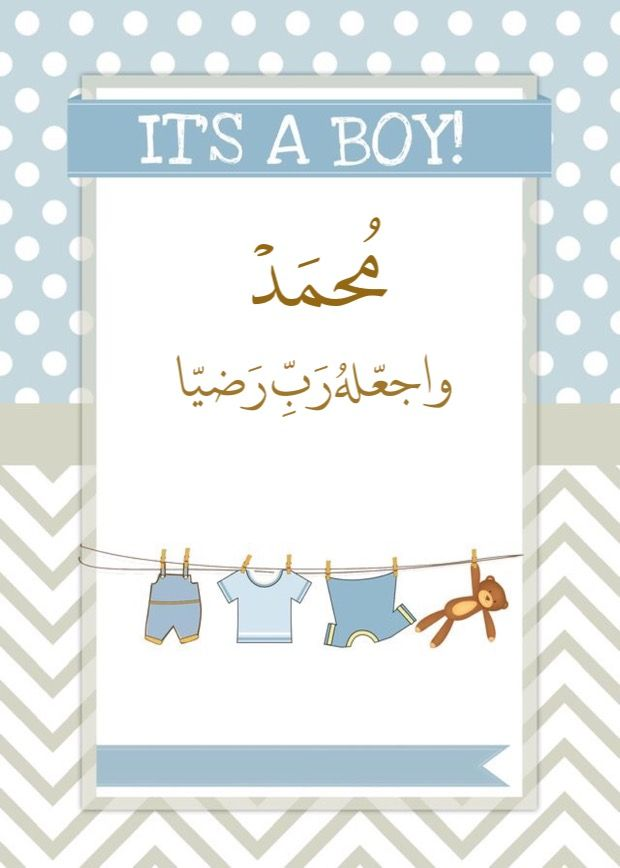 Pin By خديجة فريد On Crafting Baby Boy Scrapbook Baby Bear Baby Shower Baby Prints
