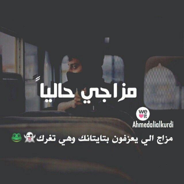 Pin By أمہ الہ زوز On اعمل نفسك ميت Incoming Call Screenshot Incoming Call Image