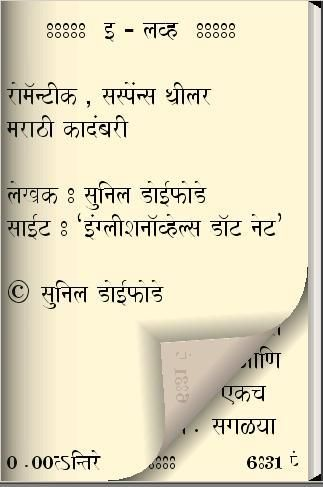 story in love marathi books