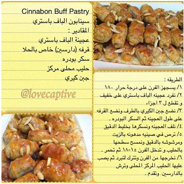 Instagram Photo Feed Food Cinnabon Pastry
