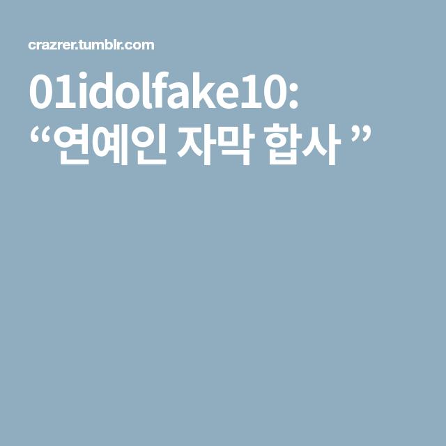 연예인 자막합사 www.pinterest.co.kr