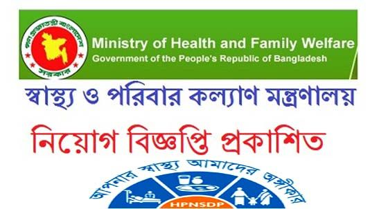 Ministry of Health and Family Welfare MOHFW Job Circular ...