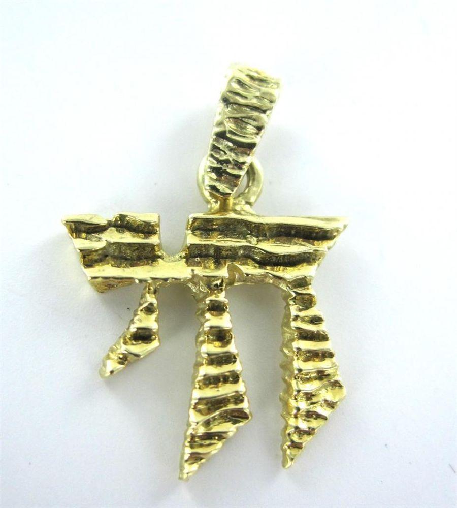 "14k Yellow Gold Symbol of Life Charm Hebrew Jewish Chai Pendant 1.5/"" 5g"
