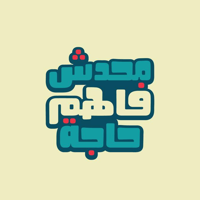 Fokaha Arabic Font خط عربي In 2020 Arabic Calligraphy Fonts Arabic Font Calligraphy Fonts