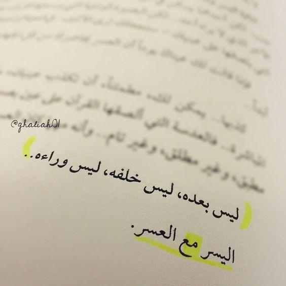 إن مع العسر يسرا Beautiful Arabic Words Spoken Word Poetry Poems Arabic Words