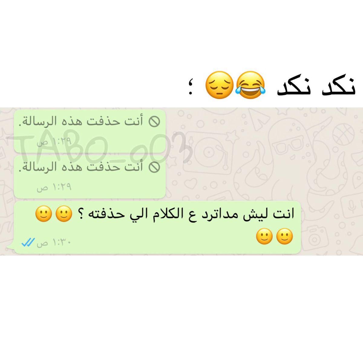 هههههههه وين اڪـو احلى من النكد Funny Arabic Quotes Funny Picture Quotes Beautiful Arabic Words