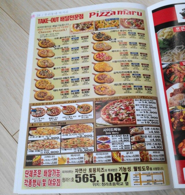 Pizza Maru South Korea Menu Food Food Delivery Delicious