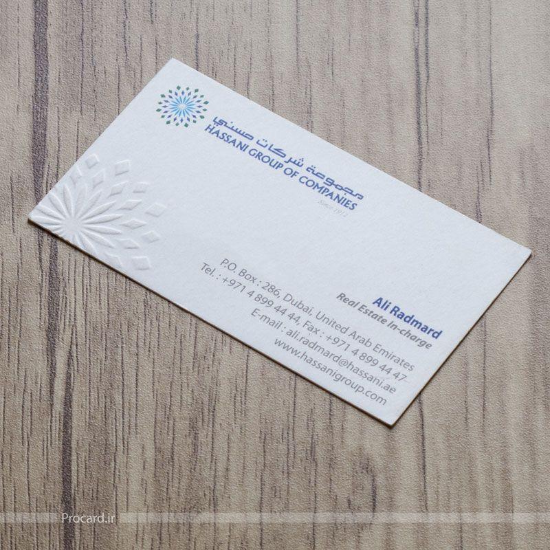 کارت ویزیت مقوا کارتی business card procard.ir | summer promotion ...